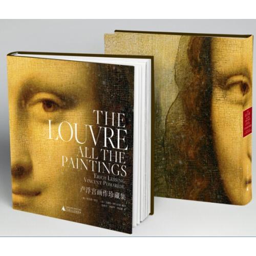 卢浮宫画作珍藏集(仅用一本书,就能了解卢浮宫所有的绘画作品!迄今最大、最全的关于卢浮宫画作的全集!)