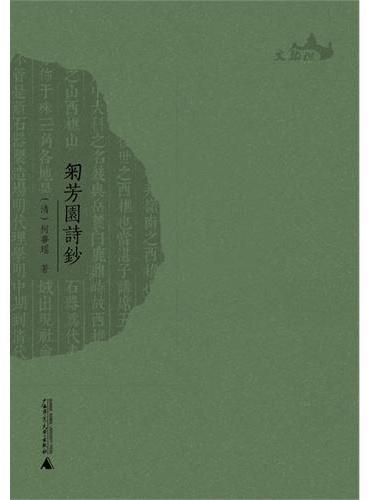 西樵历史文化文献丛书  匊芳园诗钞