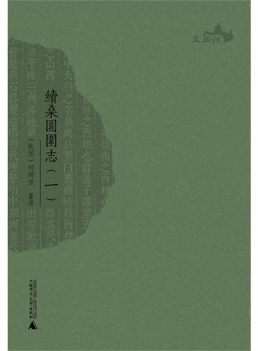 西樵历史文化文献丛书  续桑园围志(全二册)
