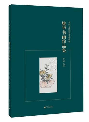 贵州省博物馆馆藏精选  姚华书画作品集