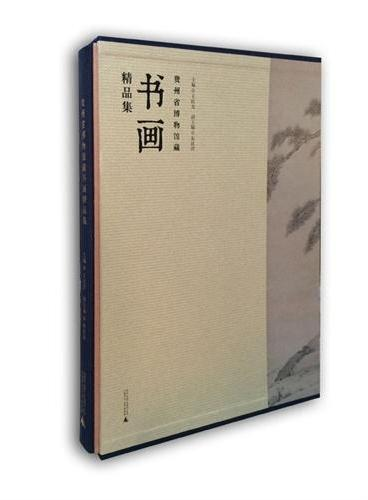 贵州省博物馆馆藏书画精品集