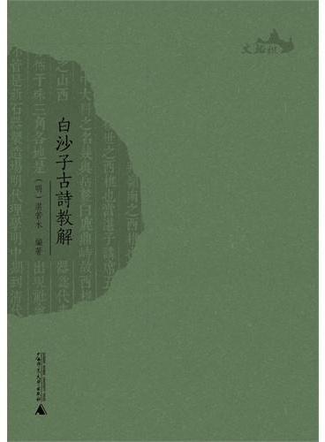 西樵历史文化文献丛书   白沙子古诗教解