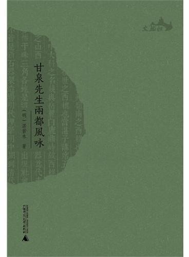 西樵历史文化文献丛书   甘泉先生两都风咏
