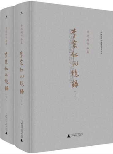 李宗仁回忆录(精装,上下册)