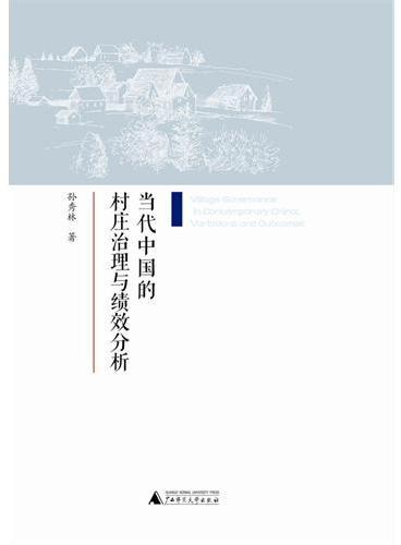 当代中国的村庄治理与绩效分析(定量研究,科学探讨,治理村庄,服务三农)