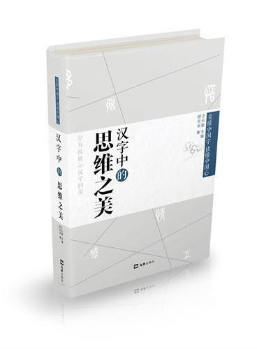 汉字中的思维之美(精装版,文字学专家全方位地挖掘并向您展示汉字的美,带您弄清一个个古文字的同时,进一步了解它们折射出来的中国古代社会历史与文化的方方面面)