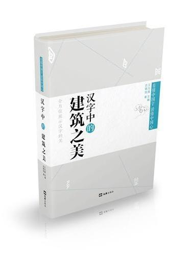 汉字中的建筑之美(精装版,文字学专家全方位地挖掘并向您展示汉字的美,带您弄清一个个古文字的同时,进一步了解它们折射出来的中国古代社会历史与文化的方方面面)