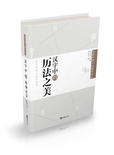 汉字中的历法之美(精装版,文字学专家全方位地挖掘并向您展示汉字的美,带您弄清一个个古文字的同时,进一步了解它们折射出来的中国古代社会历史与文化的方方面面)