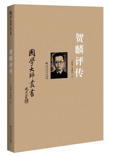 国学大师丛书:贺麟评传