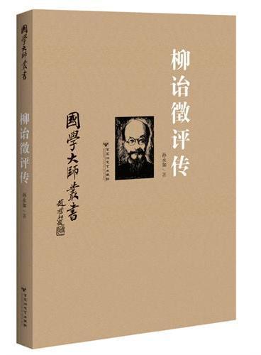 国学大师丛书:柳诒徵评传