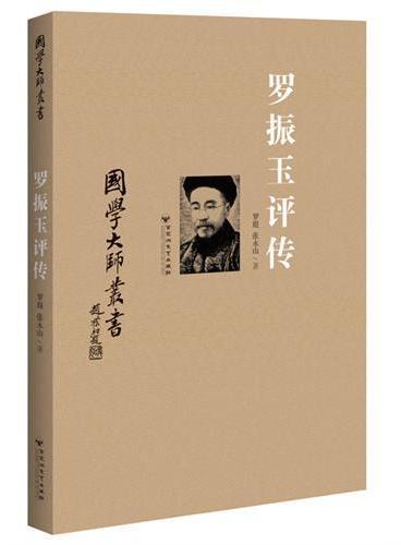 国学大师丛书:罗振玉评传