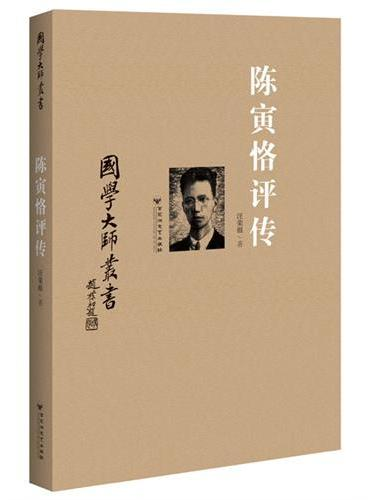 国学大师丛书:陈寅恪评传
