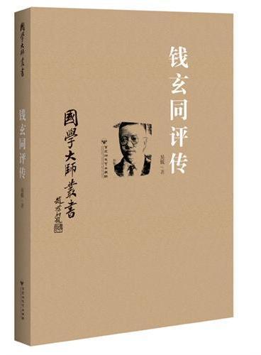 国学大师丛书:钱玄同评传