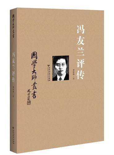 国学大师丛书:冯友兰评传