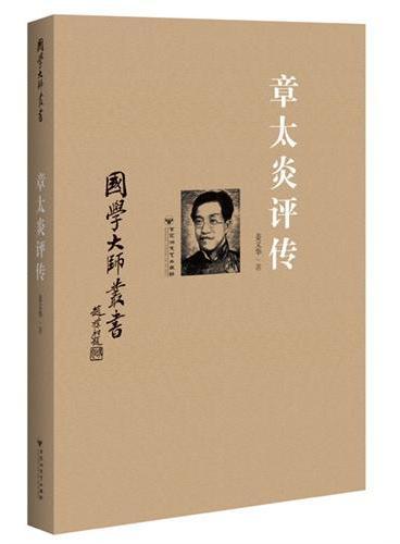 国学大师丛书:章太炎评传