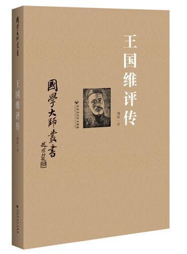 国学大师丛书:王国维评传