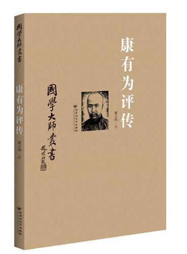 国学大师丛书:康有为评传