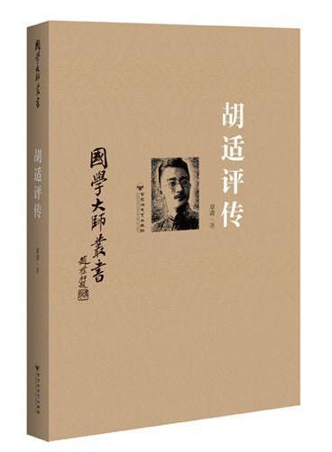 国学大师丛书:胡适评传