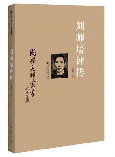 国学大师丛书:刘师培评传