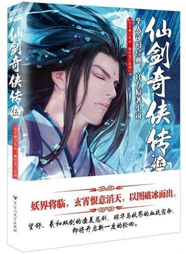 仙剑奇侠传.5