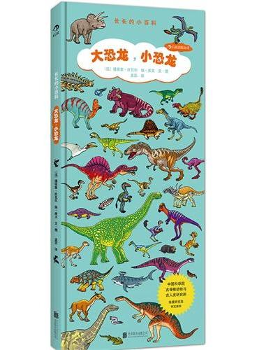 """长长的小百科系列:大恐龙,小恐龙: 一本可以玩""""大发现""""游戏的恐龙图谱百科,完全满足2-6岁细节敏感期孩子视觉需求 、中国科学院古脊椎动物与古人类研究所研究员、古生物学家徐星审定推荐!"""