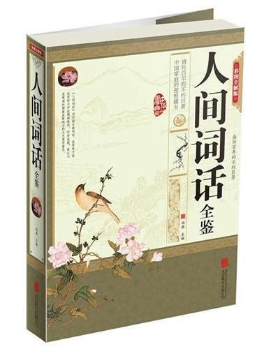 人间词话全鉴(彩图精装超值版)