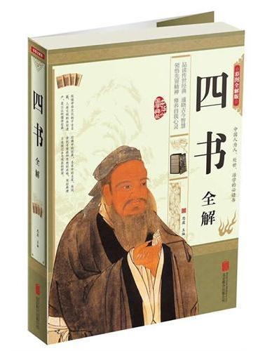 四书全解(彩图精装超值版)