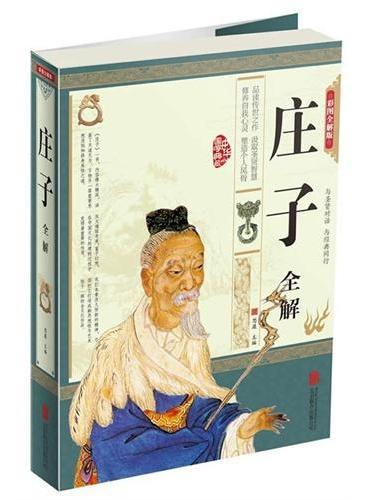 庄子全解(彩图精装超值版)