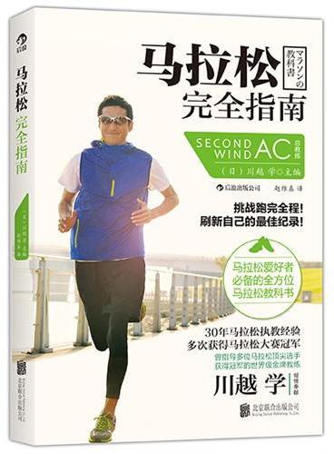 马拉松完全指南:马拉松爱好者必备的全方位马拉松教科书,史上最细、最全面、最有针对性的马拉松运动详
