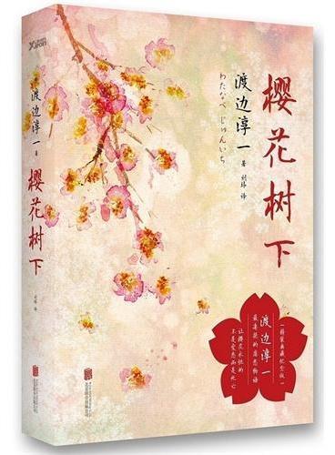 樱花树下(精装版)