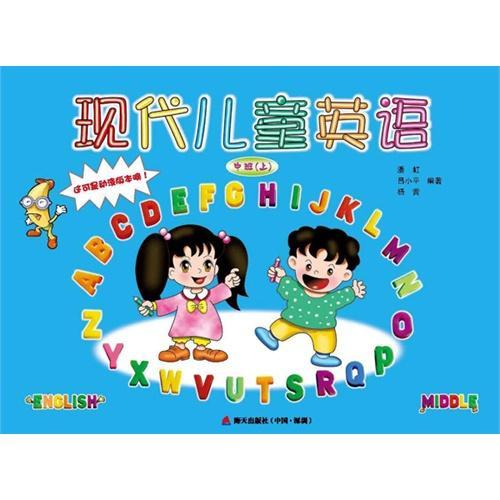 《现代儿童英语》动漫版(含DVD、CD和单词卡片)(中班上)
