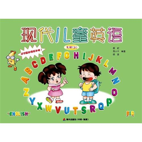 《现代儿童英语》动漫版(含DVD、CD和单词卡片)(大班上)