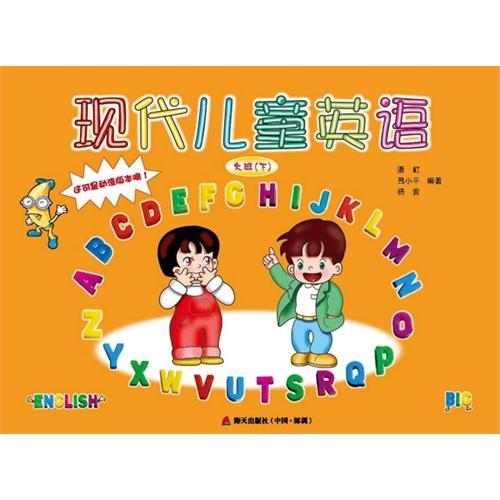 《现代儿童英语》动漫版(含DVD、CD和单词卡片)(大班下)