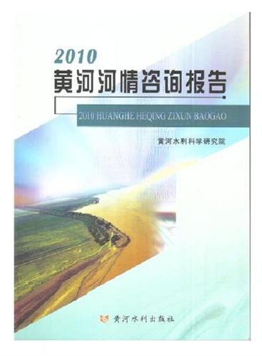 2010黄河河情咨询报告