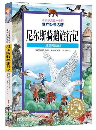 让孩子受益一生的世界经典名著:尼尔斯骑鹅旅行记(注音美绘版)