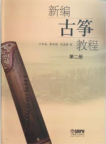 新编古筝教程 第二册