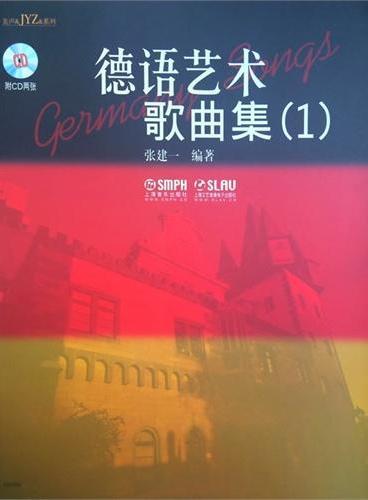 德语艺术歌曲集(1)附CD两张