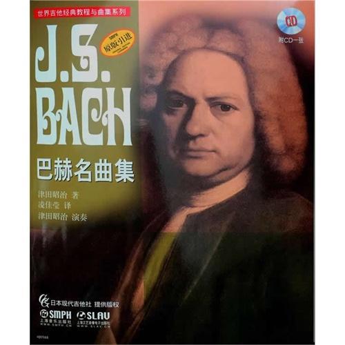 巴赫名曲集 附CD一张