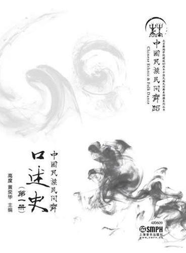 中国民族民间舞口述史(第一册.第二册)