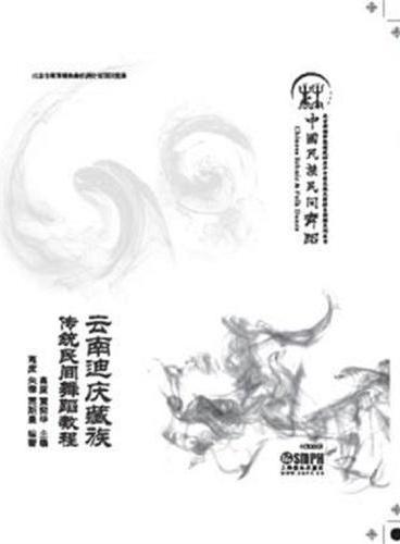 云南迪庆藏族传统民间舞蹈教程