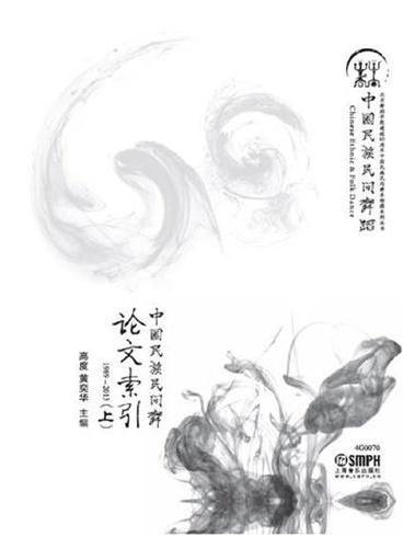 中国民族民间舞论文索引(上.下册)