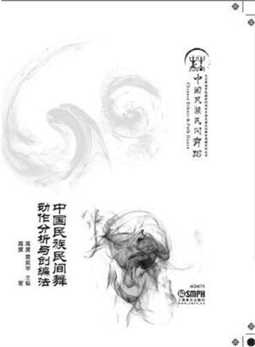 中国民族民间舞动作分析与创编法
