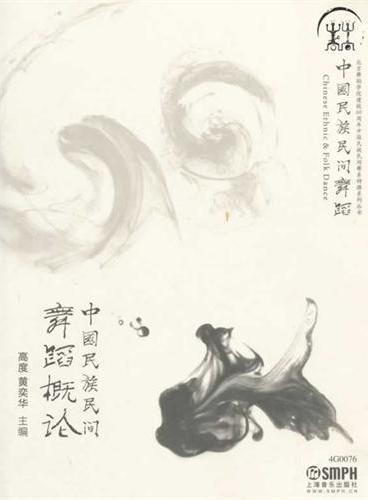 中国民族民间舞蹈概论