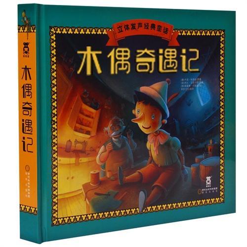 立体发声经典童话-木偶奇遇记(开启你的奇妙童话之旅,3D震撼立体场景+动画音效音乐,身临其境的剧场版阅读感受,和匹诺曹一起做一个诚实的好孩子。乐乐趣立体书)