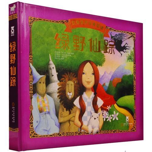 立体发声经典童话-绿野仙踪(开启你的奇妙童话之旅,3D震撼立体场景+动画音效音乐,身临其境的剧场版阅读感受,和多萝西一起漫游魔幻世界。乐乐趣立体书)