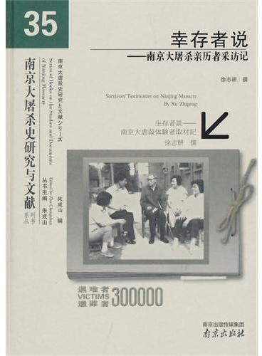 幸存者说——南京大屠杀亲历者采访记
