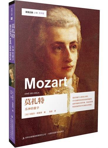 发现之旅—莫扎特:乐神的爱子