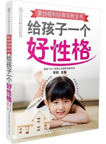 蒙台梭利经典早教全书:给孩子一个好性格(汉竹)