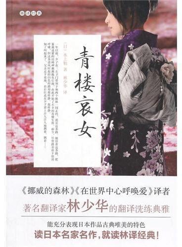 林译经典:青楼哀女(典雅精装珍藏版)
