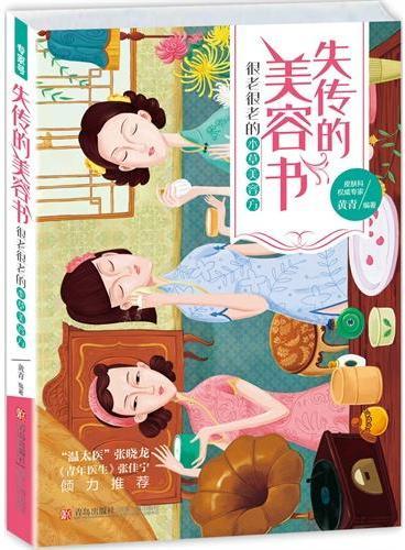 失传的美容书:很老很老的本草美容方